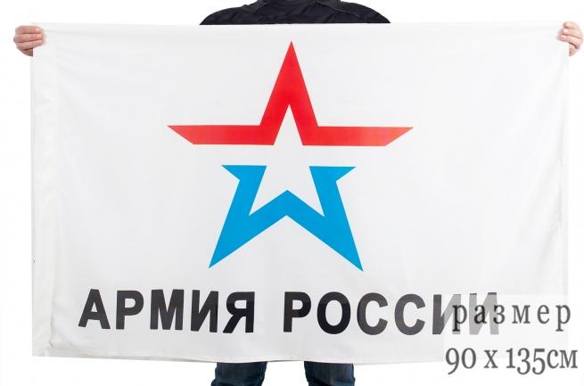 """Флаг """"Армия России"""" (на сетке)"""