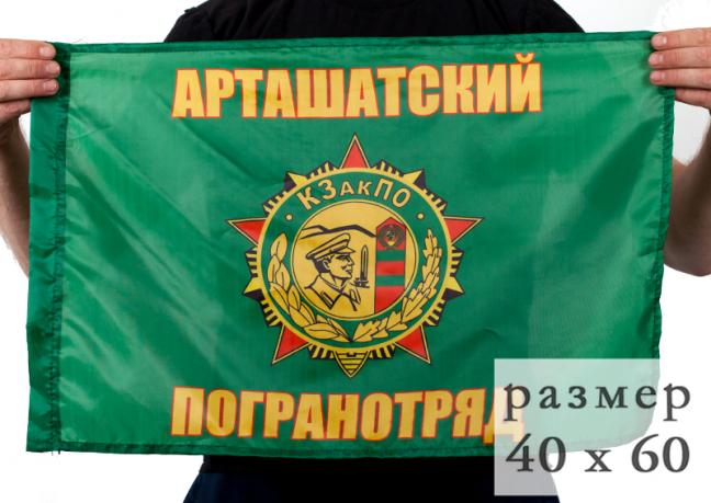 Флаг «Арташатский погранотряд» 40x60 см