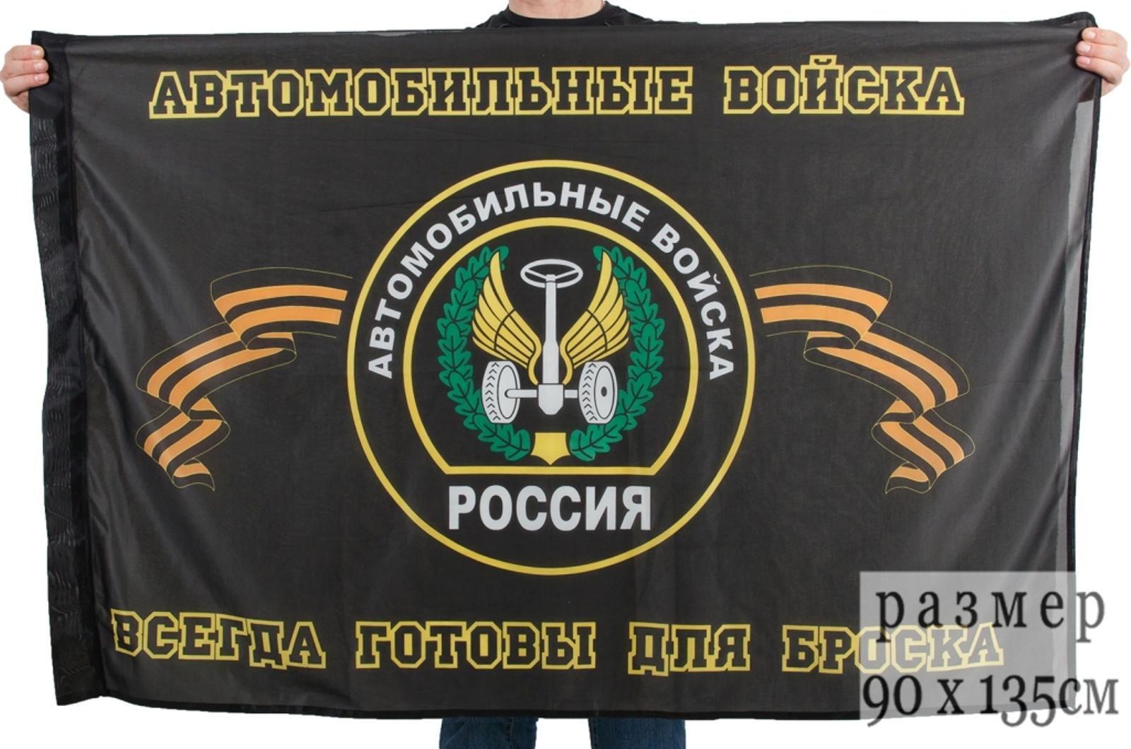 Флаг Автобата (на сетке)