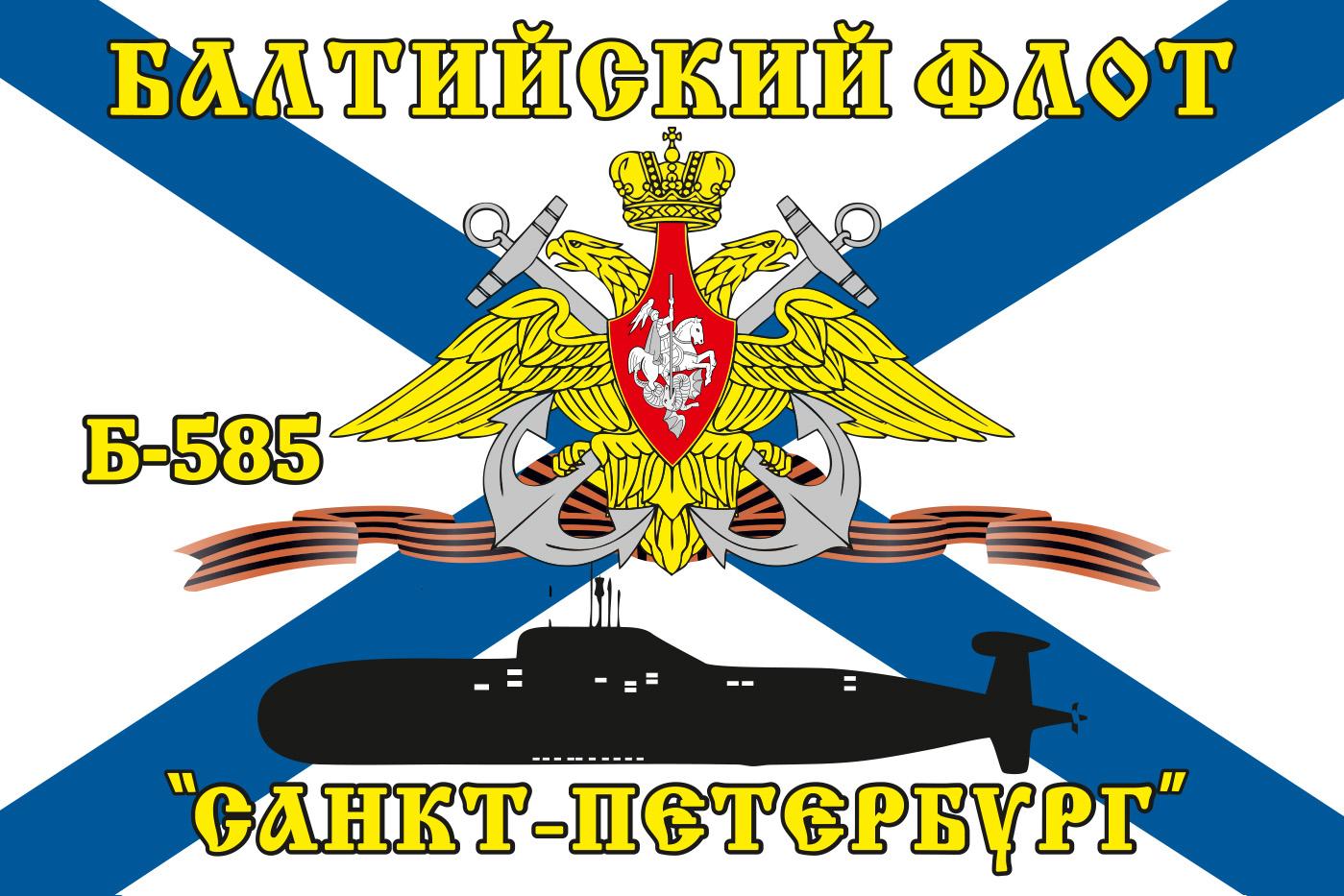 Флаг Б-585 «Санкт-Петербург» Балтийский флот