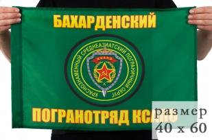 """Флаг погранвойск """"Бахарденский пограничный отряд"""""""
