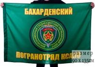 """Флаг погранвойск """"Бахарденский ПогО"""""""