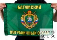 Флаг «Батумский погранотряд» 40x60 см