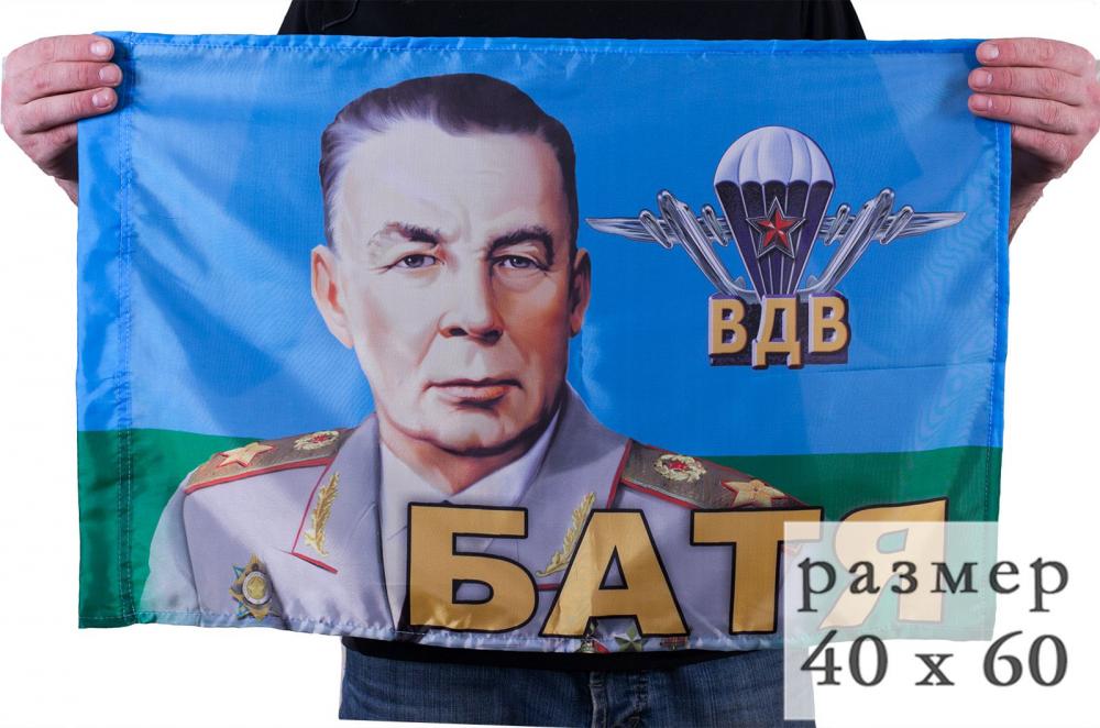 "Купите флаг ""Батя"" в качестве сувенира десантнику"
