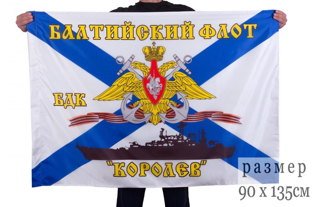 Купить флаг БДК «Королев» Балтийский флот
