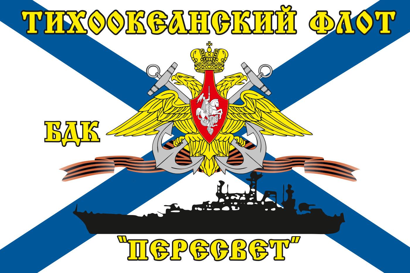 Флаг БДК «Пересвет» Тихоокеанский флот