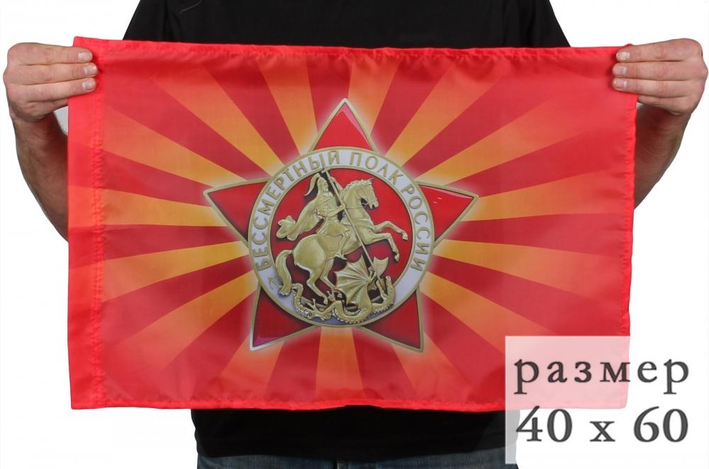 Купить флаг Бессмертного полка России