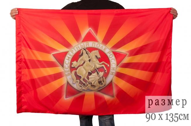 """Флаг """"Бессмертный полк России"""""""