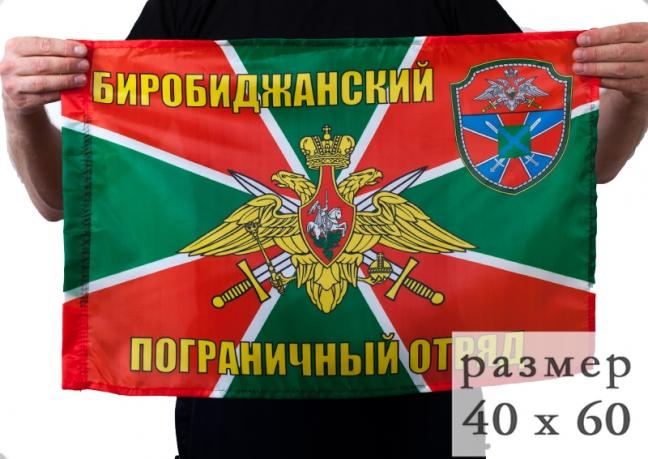 Флаг «Биробиджанский погранотряд» 40x60 см