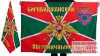 Флаг «Биробиджанский пограничный отряд»