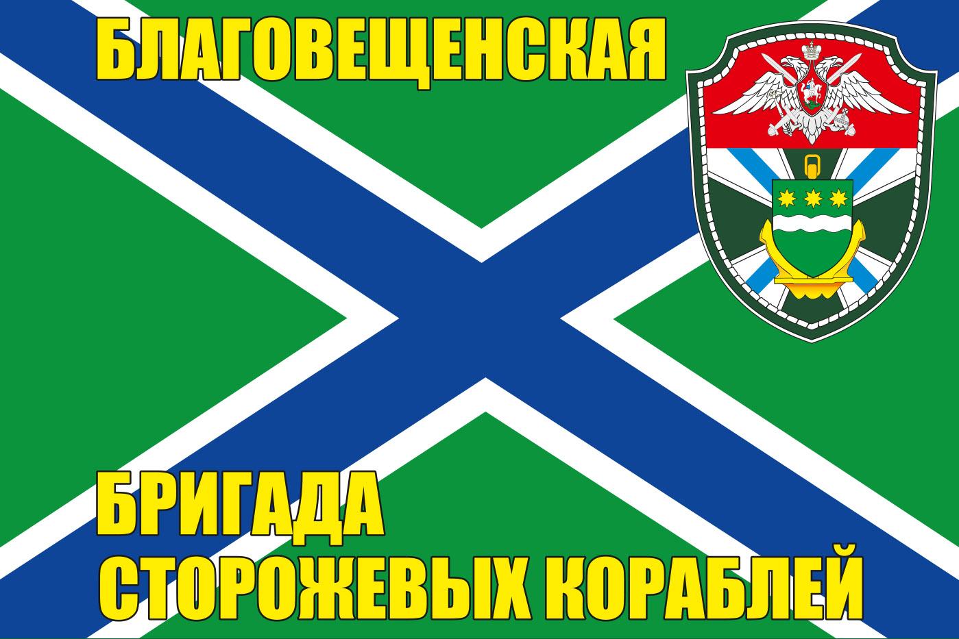"""Флаг """"Благовещенская бригада сторожевых кораблей"""""""
