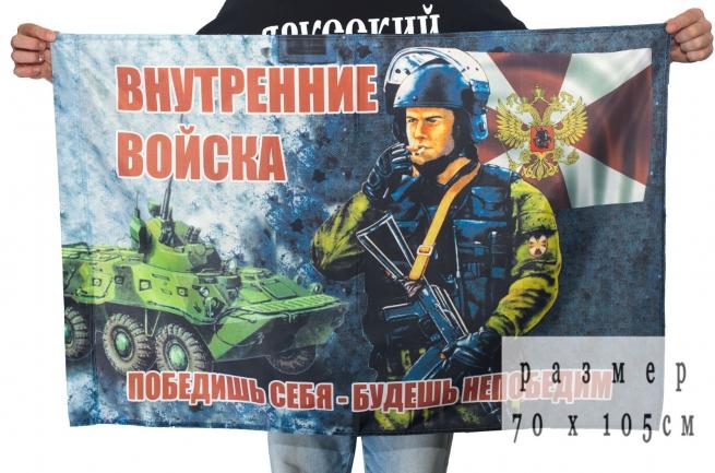 """Купить флаг """"Бойцы Внутренних войск России"""" 70x105"""