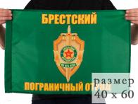 Флаг Брестский погранотряд 40x60 см