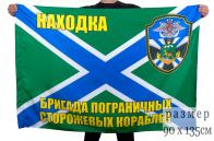 Флаг бригады пограничных сторожевых кораблей Находка