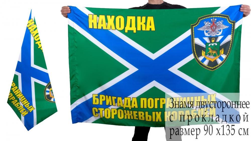 Купить флаг бригады ПСКР Находка с доставкой в любой город