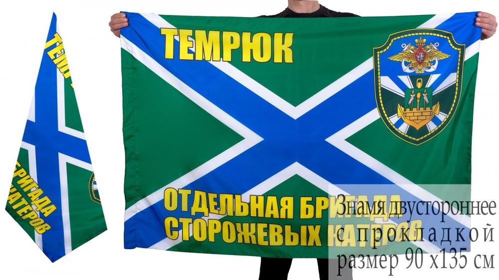 Купить флаг Бригады ПСКР Темрюк с доставкой по указанному адресу