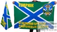 Флаг Бригады ПСКР Темрюк