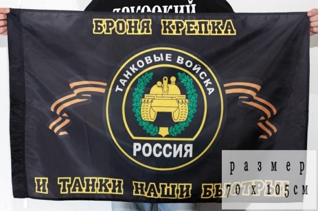 Флаг Танковых войск России