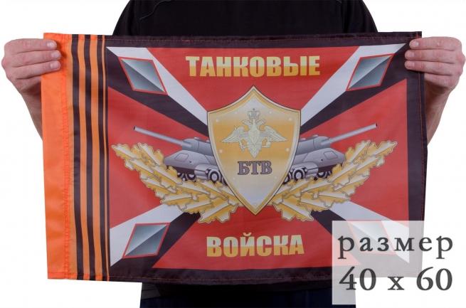 Флаг БТВ - купить с доставкой