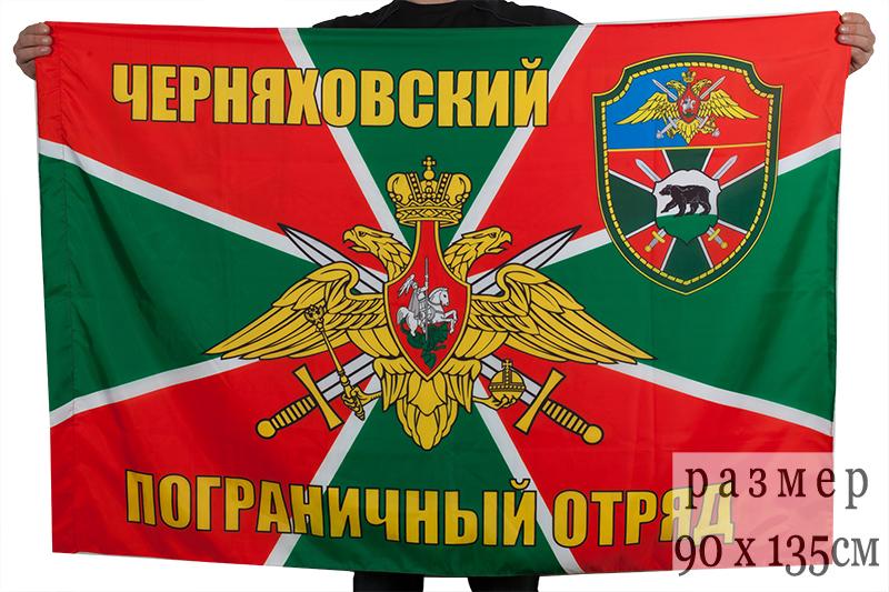 """Флаг """"Черняховский пограничный отряд"""""""