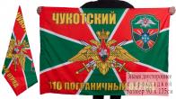 Флаг Чукотского 110 пограничного отряда