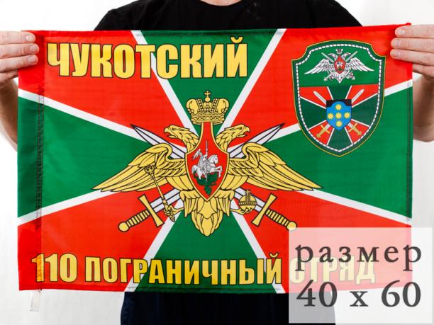 Флаг Чукотский погранотряд 40x60 см