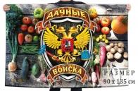 """Флаг """"Дачные войска"""""""