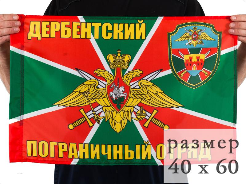 Флаг Дербентский погранотряд 40x60 см