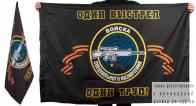 Флаг «Девиз снайпера»