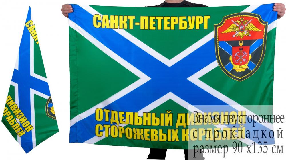 Купить флаг дивизиона ПСКР Санкт-Петербург выгодно с доставкой