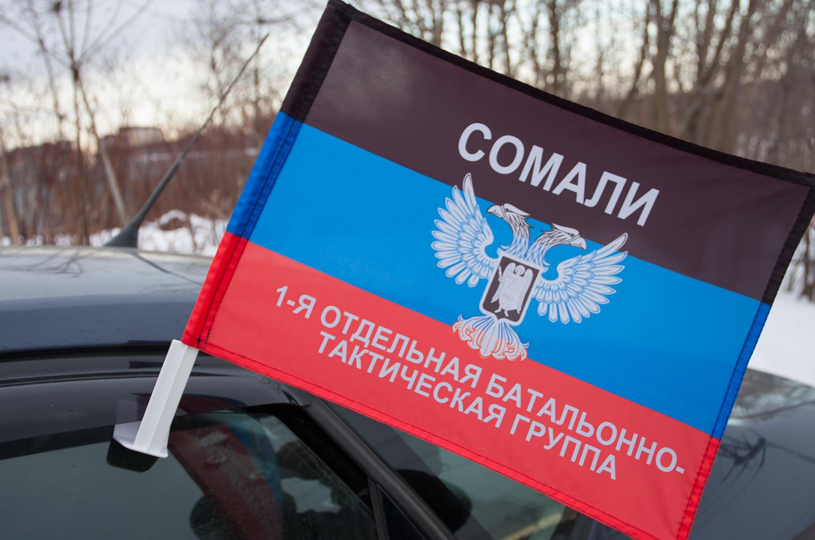 "Флаг ДНР с кронштейном ""Сомали"""