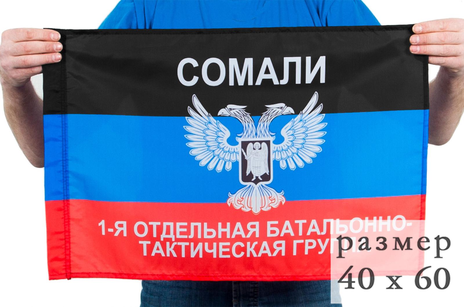 """Флаг ДНР """"1-я отдельная батальонно-тактическая группа Сомали"""""""