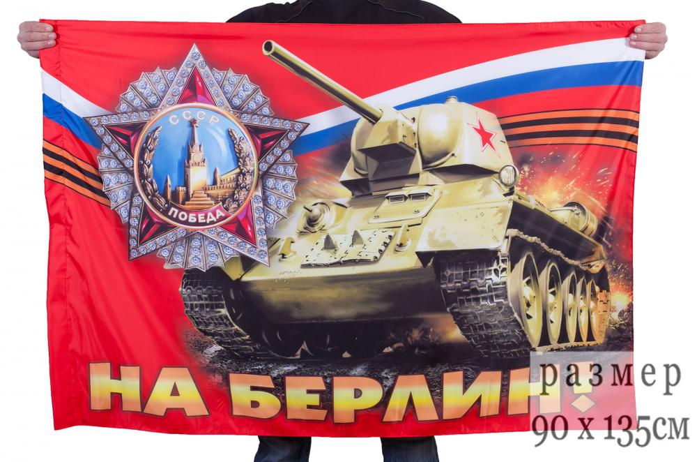 """Купить флаги """"До Берлина!"""" с доставкой на выбор"""