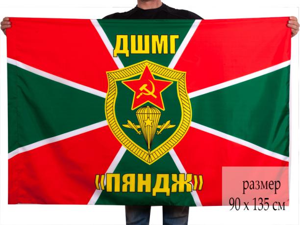 Флаг ДШМГ «Пяндж»