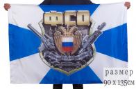 """Флаг """"Эмблема ФСО"""""""