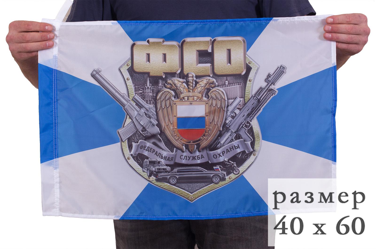"""Флаг """"Эмблема ФСО"""" - купить с доставкой"""