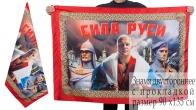 """Флаг """"Емельяненко - Сила Руси"""" - купить по выгодной цене"""