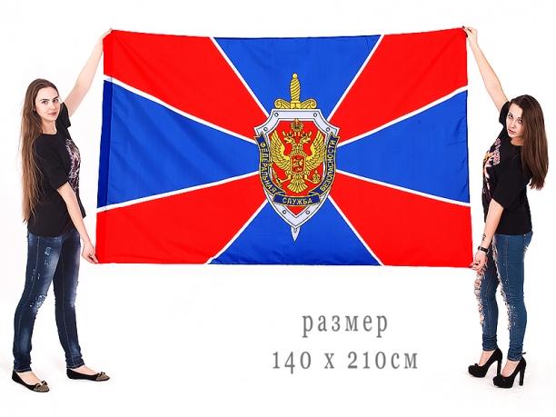 Флаг ФСБ России 140x210 см