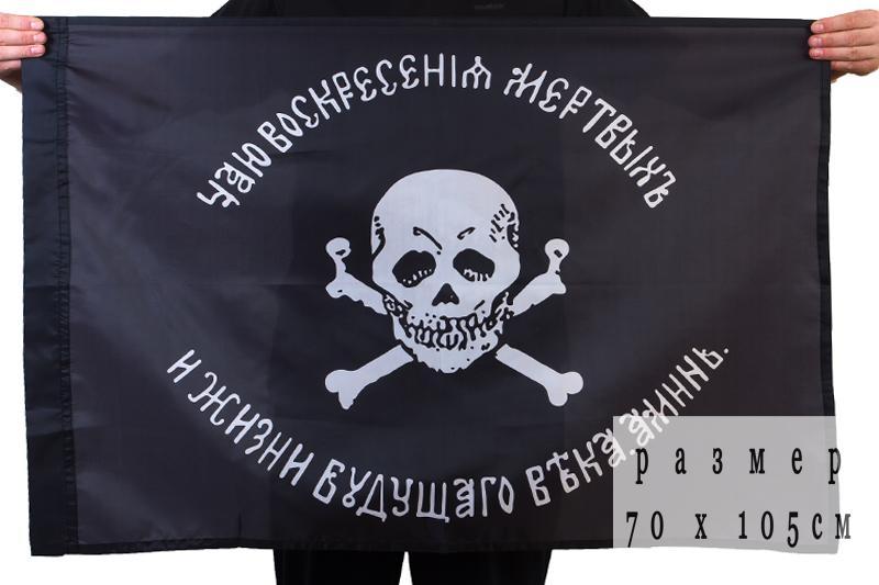 Флаг генерала Бакланова 70x105 см