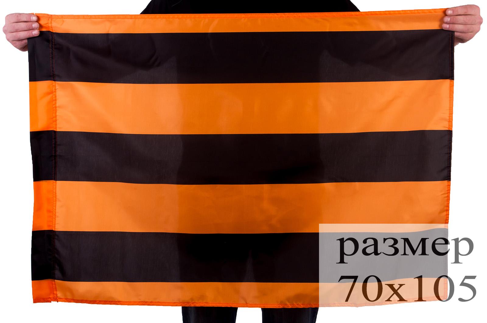 Георгиевский флаг по акции