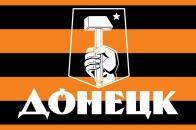 Флаг «Георгиевский Донецк»