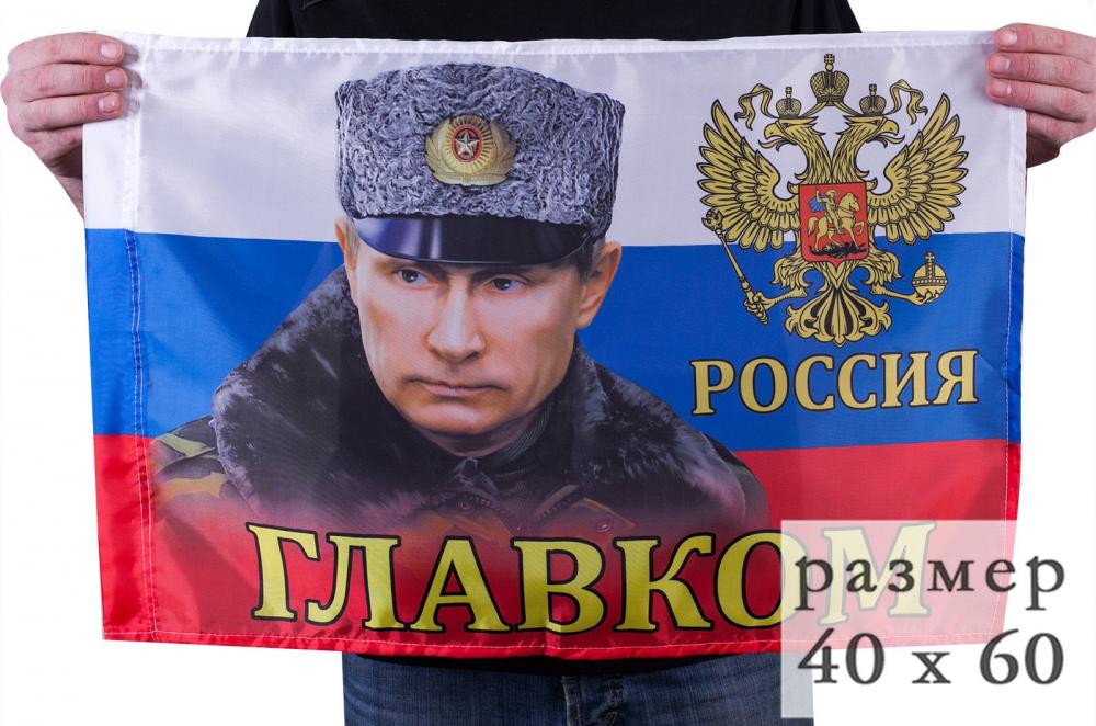 Купить флаг Главком РФ оптом и в розницу по символической цене