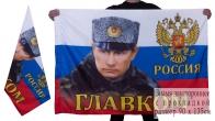 Флаг Главком России