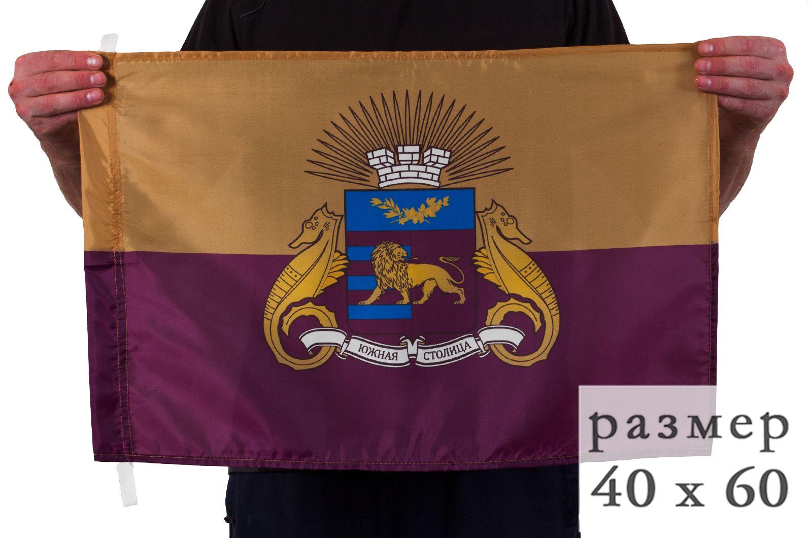 Флаг города Ялта