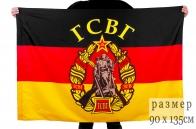 Флаг Группы Советских Войск в Германии