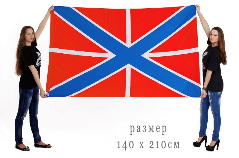 Флаг Гюйс ВМФ России 140x210 см