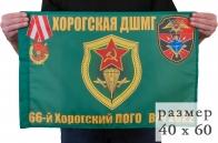 """Флаг """"Хорогская ДШМГ"""""""