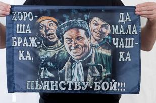 Флаг «Хороша Бражка Да мала Чашка»