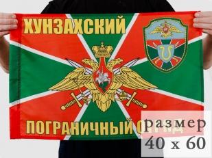 Двухсторонний флаг Хунзахского погранотряда
