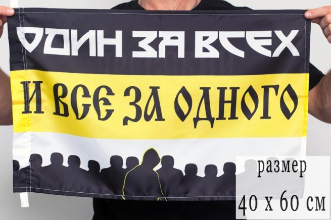 Флаг 40x60 см «Один за всех»